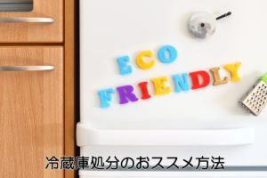 【冷蔵庫の処分】おすすめの方法を6つ厳選