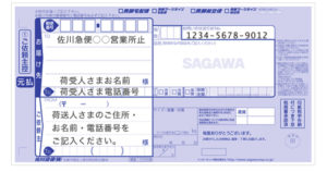 佐川急便営業所止め送り状の書き方