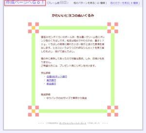 作成ページへGo!をクリック