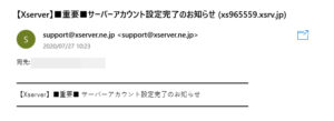 Xサーバーからの重要メール