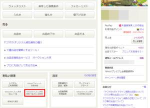 マイオクから【Yahoo!かんたん決済受取一覧/売上金管理】をクリック