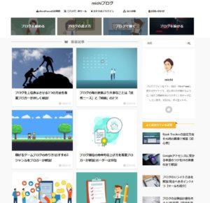 michiブログのトップページ