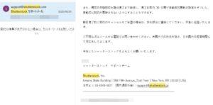 Shutterstockのプラン解約手続きメール