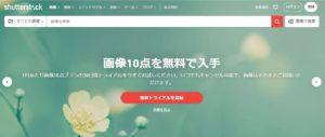 シャッターストック公式サイト