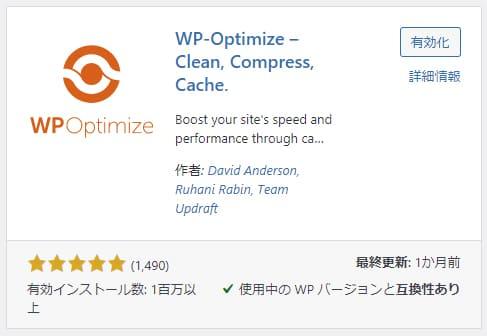 WP-Optimize【リビジョン削除】