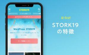 STORK19(ストーク19)