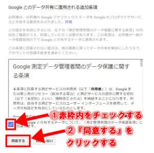 Googleとのデータ共有に適用される追加条項