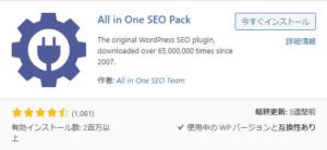 【All in One SEO Pack】を有効化する