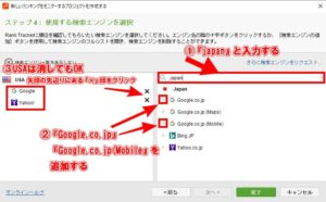 検索エンジンを日本にする