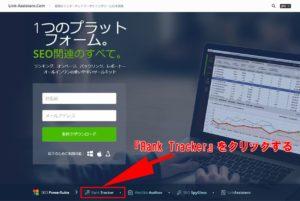 Rank Tracker公式サイト
