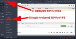グーグルアナリティクスとの連携