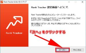 Rank Tracker設定画面