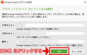 アカウントとサイトプロファイルの選択