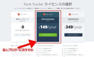 RankTracker料金表