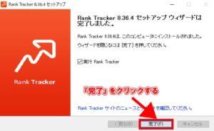 Rank Trackerのセットアップウィザード完了
