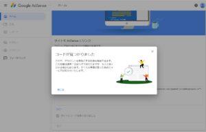 Googleアドセンス審査待ち