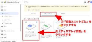 Googleアドセンスディスプレイ広告
