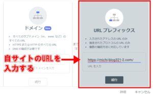 【URLプレフィックス】に自分のサイトURLを入力