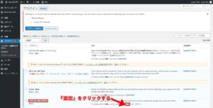 Google XML Sitemapsの詳細設定