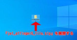 『jet_affinger5_file.zip』を展開