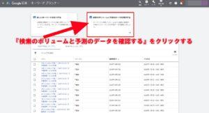『検索ボリュームと予測データを確認する』をクリック