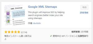 WordPressプラグインGoogle XML Sitemaps