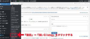 XML-Sitemapをクリック