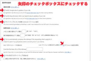Google XML Sitemapsの基本設定