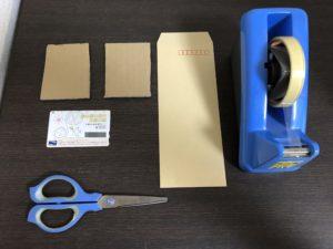 封筒サイズの梱包に用意するもの