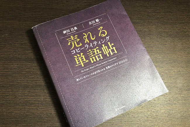 売れるコピーライティング単語帖