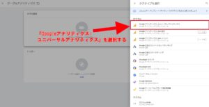 『Googleアナリティクス:ユニバーサルアナリティクス』を選択