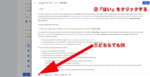 Googleタグマネージャ-利用規約