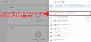 タグタイプを『Googleアナリティクス:ユニバーサルアナリティクス』に選択
