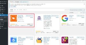 プラグイン『Google Tag Manager for WordPress』をインストール、有効化