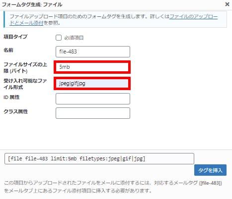 ファイル添付の設置