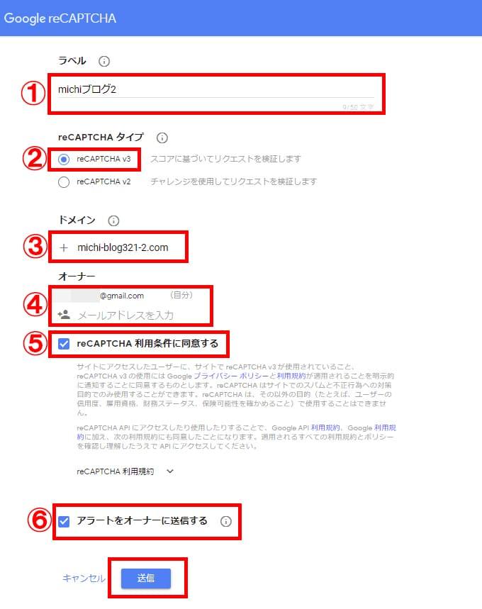 GooglereCAPTCHA登録画面