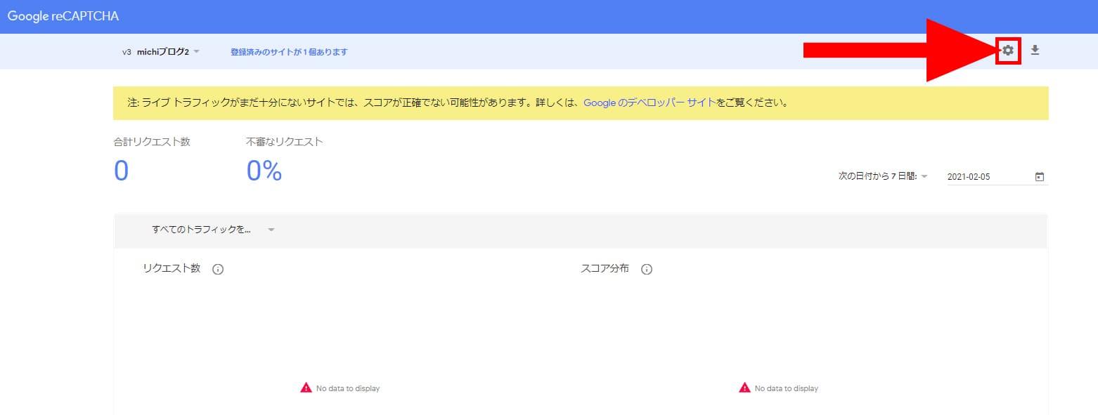 reCAPTCHA管理画面