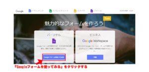 『Googleフォームを使ってみる』をクリック
