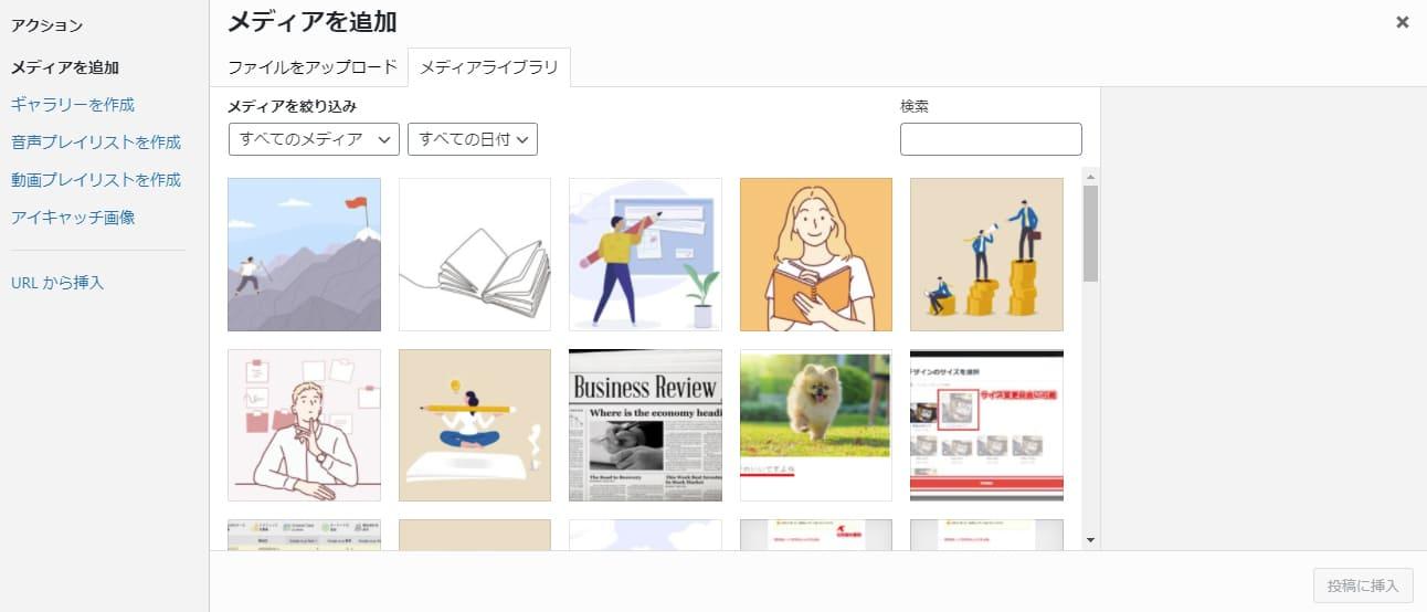 メディア管理画面