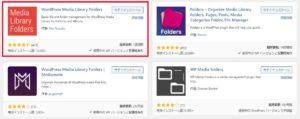 プラグイン『Media Library Folders』をインストール、有効化