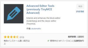 Advanced Editor Toolsをインストール、有効化