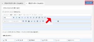 Advanced Editor Tools設定画面