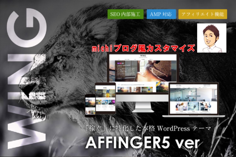 アフィンガーのトップページをカスタマイズ!【michiブログ風】