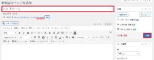 トップページ用の固定ページを作成