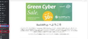 プラグイン『BackWPup』新規ジョブを追加