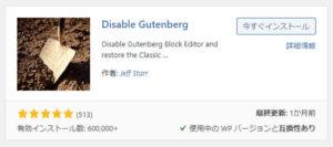 『Disable Gutenberg』をインストール、有効化