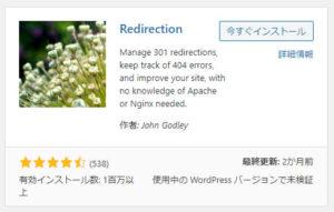 プラグイン『Redirection』をインストール→有効化
