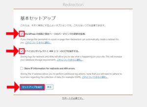 Redirection初期セットアップ②