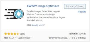 プラグイン『EWWW Image Optimizer』をインストール、有効化