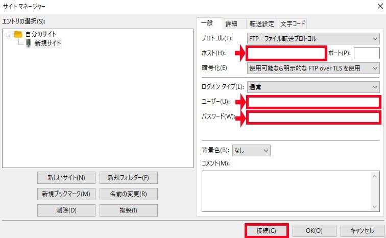 FTP情報を入力